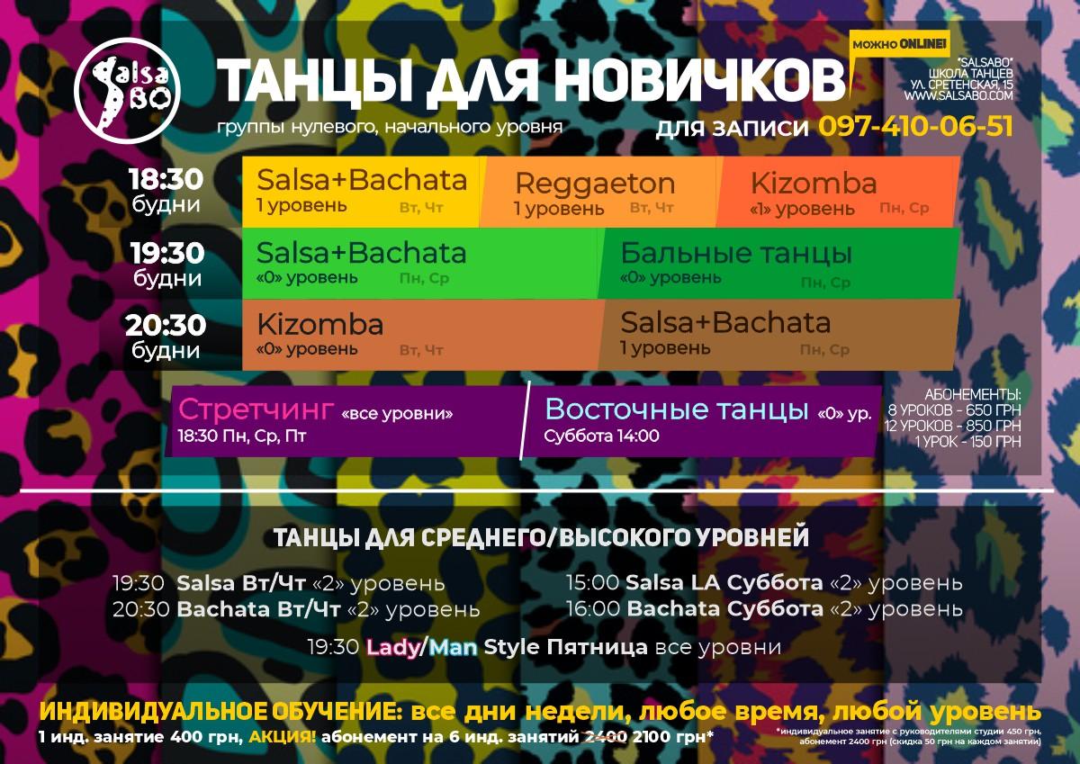 Школа танцев SalsaBO (СальсаБО, Сальса БО)